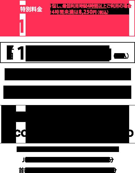 1時間 ¥5,500(税込) 自然光レンタルスタジオ STUDIO BABEL ☎070-5576-5444 ✉️contact@babel.photo 日比谷線『入谷駅』4番出口より徒歩10秒 JR山手線『鶯谷駅』南口より徒歩7分 首都高速道路1号上野線入谷出口より1分
